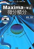Maximaで学ぶ微分積分―フリーの「数式処理ソフト」を使って効率的に学習 (I・O BOOKS)