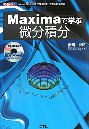 Maximaで学ぶ微分積分―フリーの「数式処理ソフト」を使って効率的に学習 (I・O BOOKS)の詳細を見る