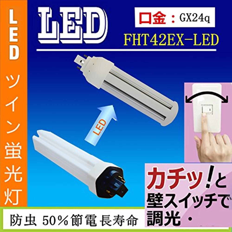 2年保障 FHT42EX-LED  壁スイッチ操作 4段 調光 LEDツイン蛍光灯 FHT42対応の LED器具 FHT42EX LED 明るさ16W GX24q-2~5全部対応 FHT42W/24W/32W/42W/57W コンパクト / ツイン蛍光灯 LED FHT42W fht42ex LEDへ交換 防虫、無輻射 無騒音、護眼、調光/FHT42EX-LED (昼光色6000K(4階段調光))