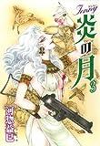 ジェニー 炎の月 3 (白泉社文庫 か 2-51)
