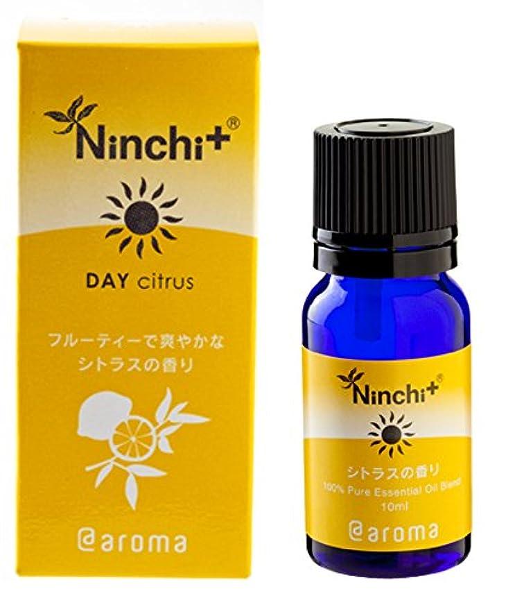 ゴミ箱ペンスできないNinchi+ Day シトラス10ml