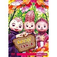 人形劇クロニクルシリーズ 1 チロリン村とくるみの木 黎明期の人形劇