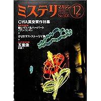 ミステリマガジン 1997年 12月号 [特集]CWA賞受賞作特集