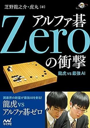 アルファ碁Zeroの衝撃 (囲碁人ブ...