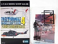 【3B】 エフトイズ F-TOYS 1/144 ヘリボーンコレクション Vol.4 EC145/BK117 ユーロコプター アメリカ陸軍仕様 単品