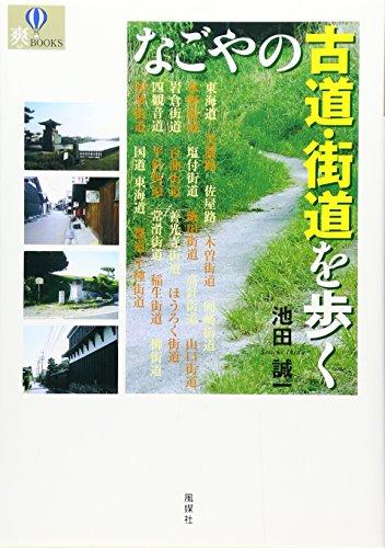 なごやの古道・街道を歩く (爽BOOKS)