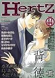 HertZ 44 (ミリオンコミックス)