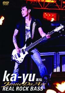 ジャンヌダルク Ka-yu直伝 REAL ROCK BASS [DVD]