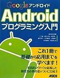 Google Androidプログラミング入門