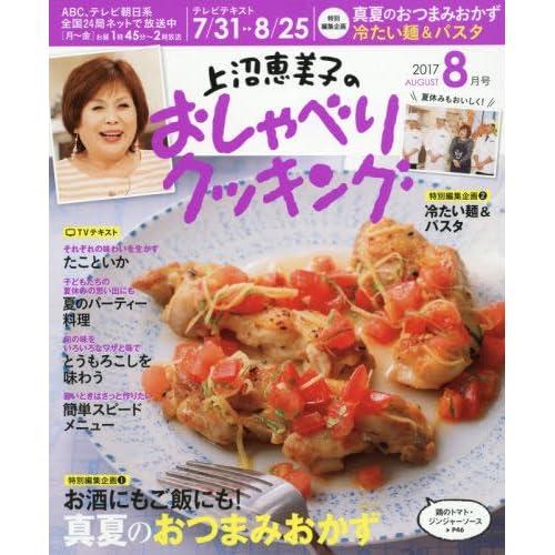 上沼恵美子のおしゃべりクッキング 2017年 08 月号 [雑誌]