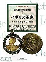 イギリス王家―古代の神と王の小事典〈7〉 (大英博物館双書)