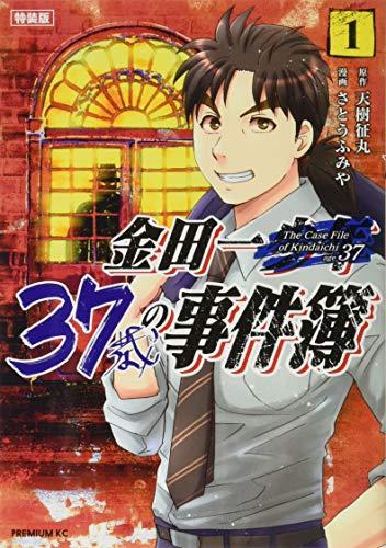 金田一37歳の事件簿(1)特装版 (プレミアムKC)