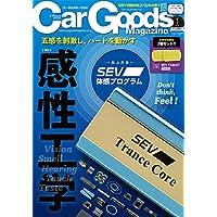 Car Goods Magazine - カーグッズマガジン - 2019年 1月号