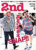 2nd (セカンド) 2012年 09月号 [雑誌]