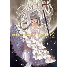 狐印イラストレーションズ2 (GA文庫)