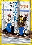 ファラ夫 / 和田 洋人 のシリーズ情報を見る