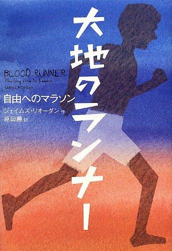 大地のランナー―自由へのマラソン (鈴木出版の海外児童文学―この地球を生きる子どもたち)の詳細を見る