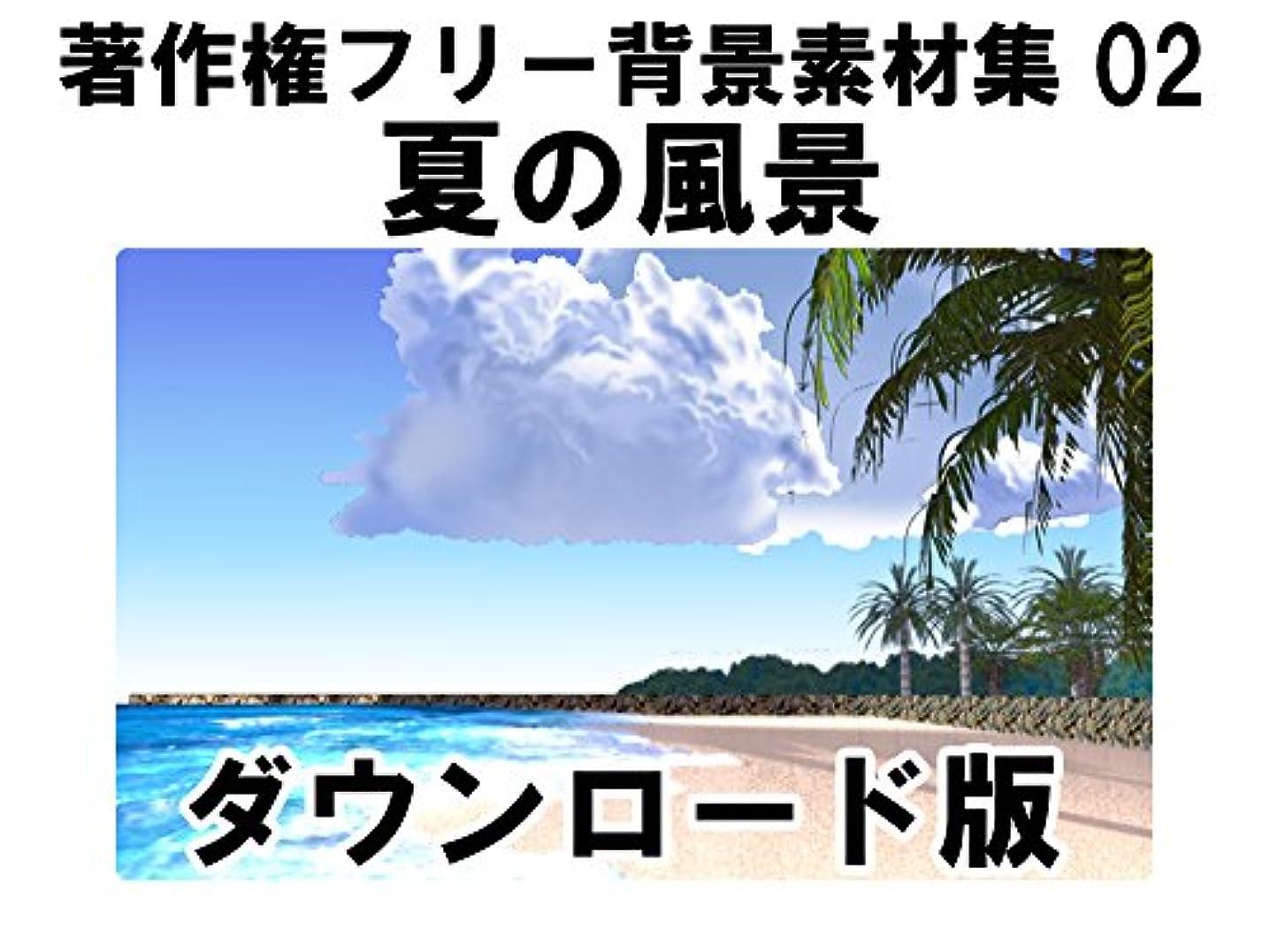 導出影響非常にウエストサイド 著作権フリー背景素材集02「夏の風景」|Win対応|ダウンロード版