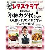 くり返し作りたいベストシリーズ Special 「小林カツ..