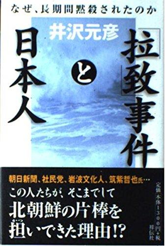 「拉致」事件と日本人―なぜ、長期間黙殺されたのか