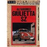 アルファロメオジュリエッタSZ 復刻版 名車シリーズ VOL.14 [DVD]