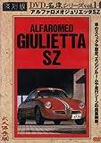 アルファロメオジュリエッタSZ 復刻版 名車シリーズ VOL.14[DCAD-1214][DVD] 製品画像