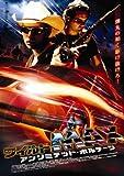 ワイルドMAX アンリミテッド・ボルテージ[DVD]