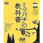ミツバチの教科書