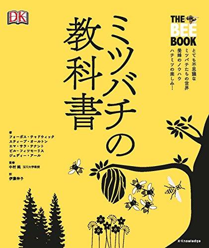 ミツバチの教科書の詳細を見る