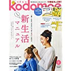 kodomoe(コドモエ) 2017年 02 月号 (雑誌)
