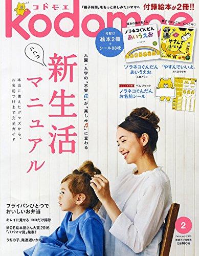 kodomoe(コドモエ) 2017年 02 月号 (雑誌)の詳細を見る