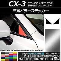 AP 三角ピラーステッカー マットクローム調 マツダ CX-3 DK系 前期/後期 2015年02月~ ガンメタリック AP-MTCR3195-GM 入数:1セット(2枚)
