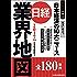 日経業界地図 2017年版