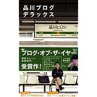 品川ブログ デラックス