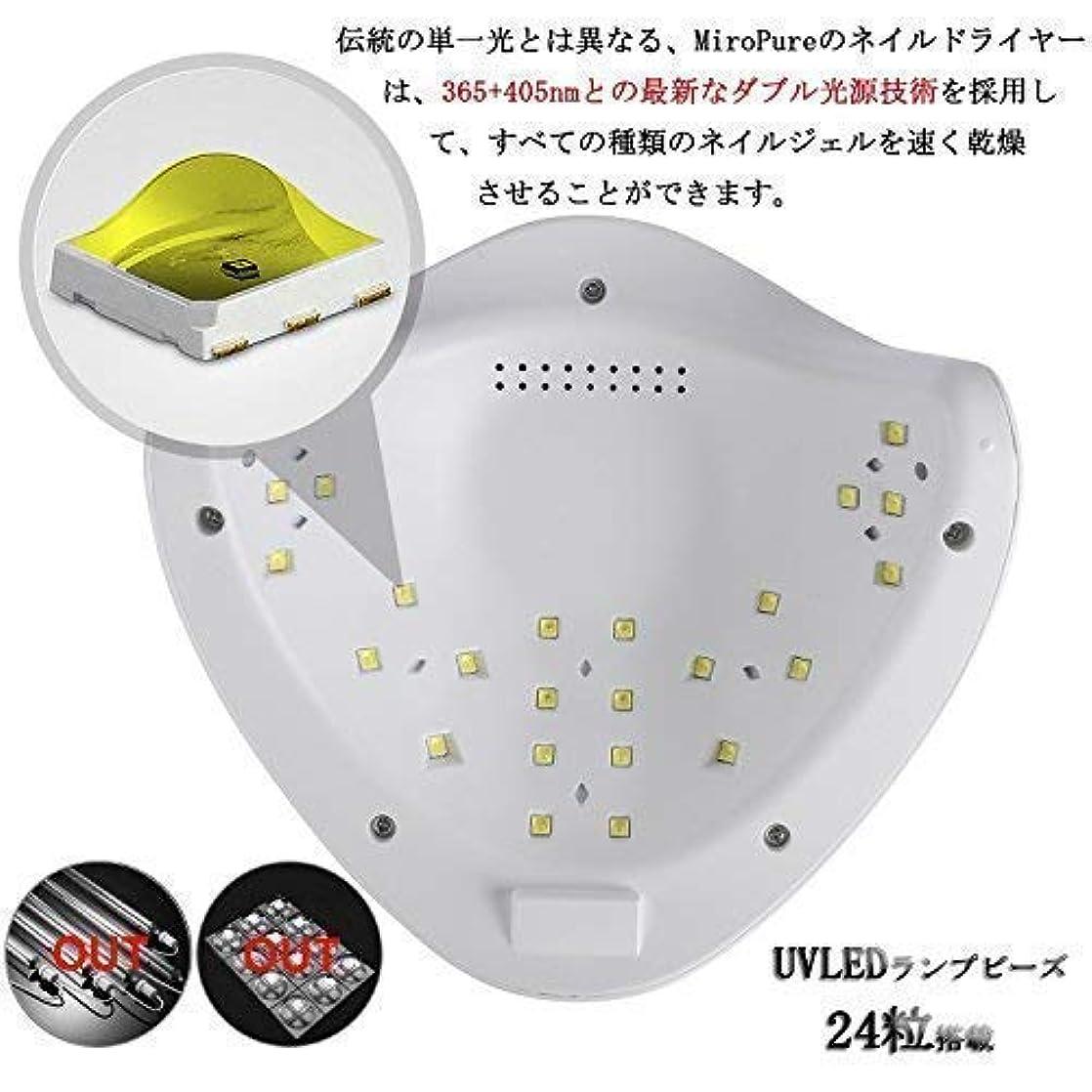 不注意幻滅賢明なUV LEDネイルドライヤー 赤外線検知 36W ハイパワー UV と LEDダブルライト ジェルネイル用 四つタイマー設定可能