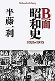 B面昭和史 1926-1945 (平凡社ライブラリー) 画像