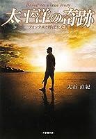 太平洋の奇跡〜フォックスと呼ばれた男〜 (小学館文庫)