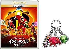 【Amazon.co.jp限定】インクレディブル・ファミリー MovieNEX Amazon限定3連キーホルダー付き [Blu-ray]