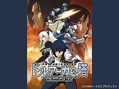 ドルアーガの塔 ~the Sword of URUK~ DVD