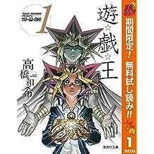 遊☆戯☆王 カラー版【期間限定無料】 1 (ジャンプコミックスDIGITAL)