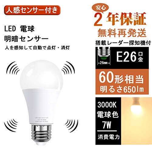 LED 人感センサー 電球 E26口金 60W形 搭載レーダ...
