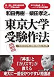 和田秀樹+柴田孝之の東京大学受験作法