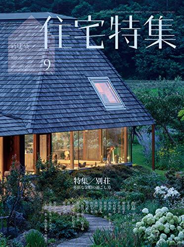 新建築住宅特集2019年9月号/別荘