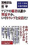宮崎正弘 (著), 石平 (著)(2)新品: ¥ 994