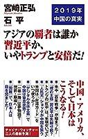 宮崎正弘 (著), 石平 (著)(2)新品: ¥ 920