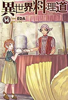 [Novel] Isekai Ryorido (異世界料理道 ) 01-14