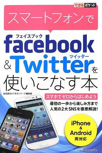 できるポケット スマートフォンでFacebook&Twitterを使いこなす本の詳細を見る