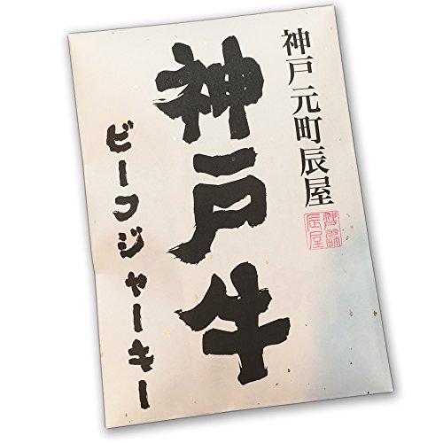 神戸牛 ビーフジャーキー 40g