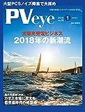 太陽光発電の専門メディアPVeye(ピーブイアイ)2018年1月号