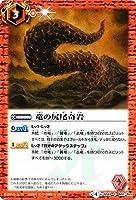 バトルスピリッツ/煌臨編 第1章:伝説ノ英雄/BS40-066竜の尻尾奇岩